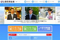 画像:上田信用金庫