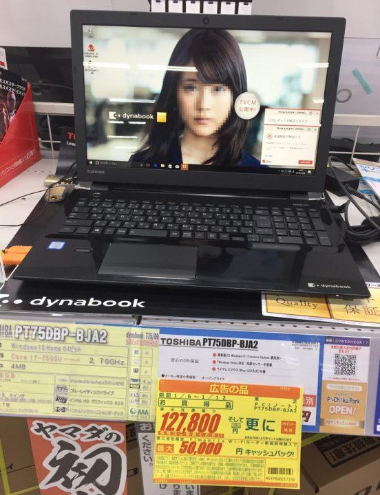 東芝 dynabook T75/D